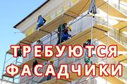 Требуются монтажники вентилируемых фасадов